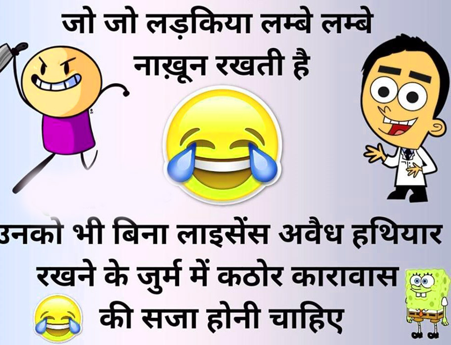 Best Girlfriend Jokes In Hindi hd images