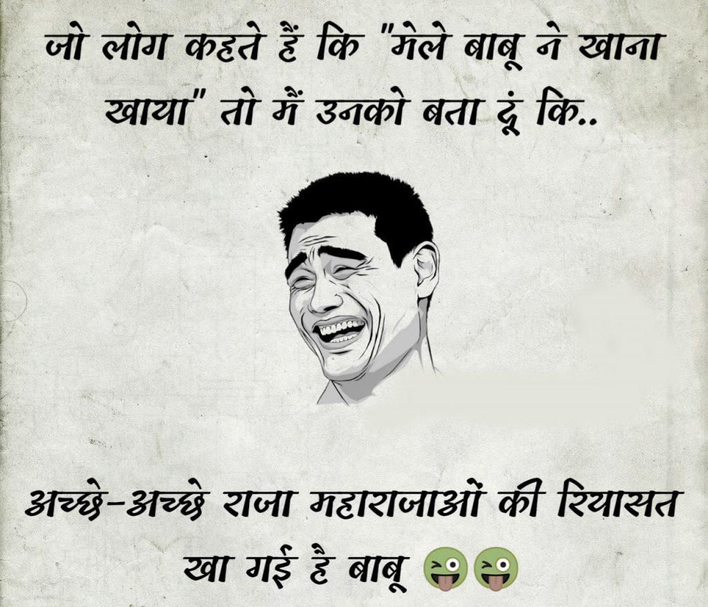 LatestGirlfriend Jokes In Hindi hd photo
