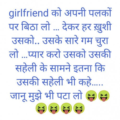 Girlfriend Jokes In Hindi hd images download