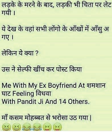 Girlfriend Jokes In Hindi hd images free download