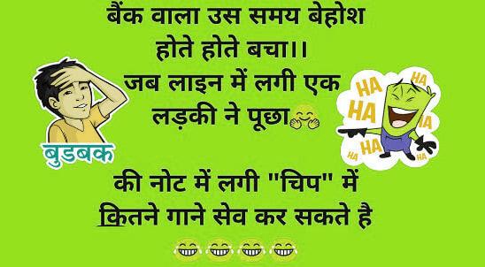 Girlfriend Jokes In Hindi hd wallpaper free download
