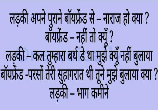 BestGirlfriend Jokes In Hindi hd images