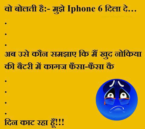 LatestGirlfriend Jokes In Hindi hd images free download