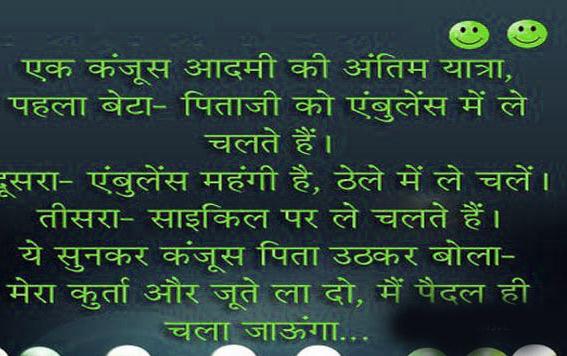 BestGirlfriend Jokes In Hindi hd images free download
