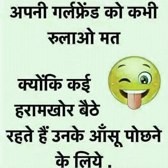 BestGirlfriend Jokes In Hindi hd images pics picture photo download