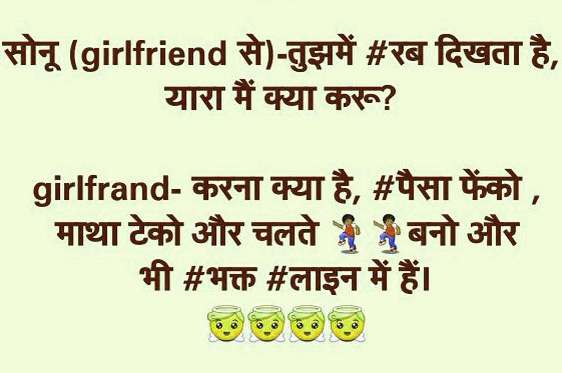 Girlfriend Jokes In Hindi hd photo