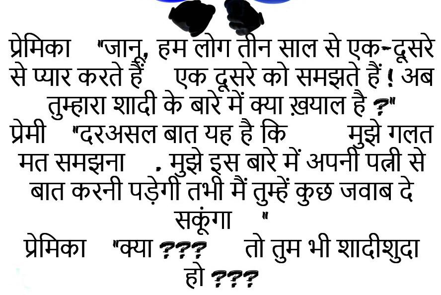 Girlfriend Jokes In Hindi hd pics free download