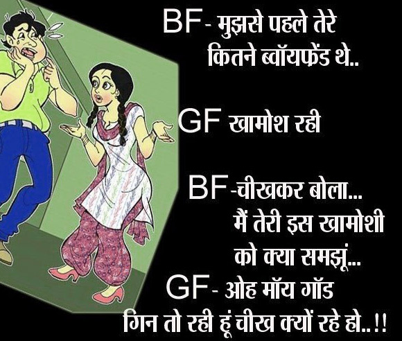Girlfriend Jokes In Hindi hd images for wife