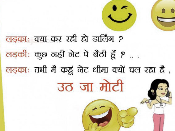 Best Girlfriend Jokes In Hindi hd photo download