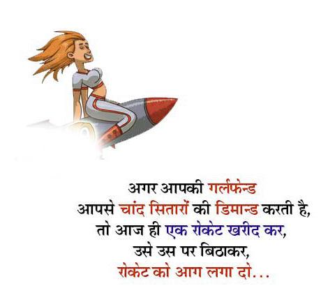 Girlfriend Jokes In Hindi