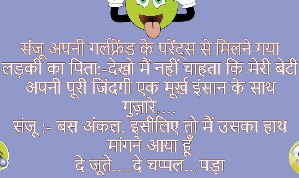 BestGirlfriend Jokes In Hindi hd images for whatsapp