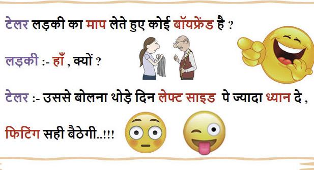 LatestGirlfriend Jokes In Hindi hd photo download