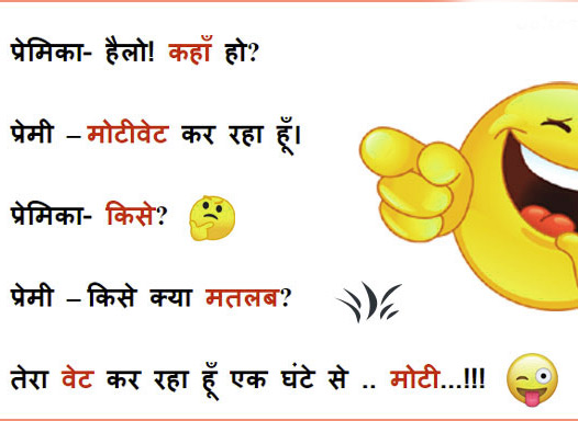 Girlfriend Jokes In Hindi hd photo wallpaper