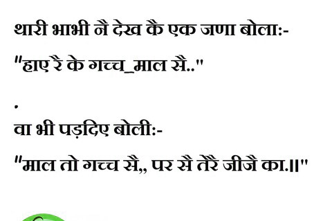 Girlfriend Jokes In Hindi hd pics photo