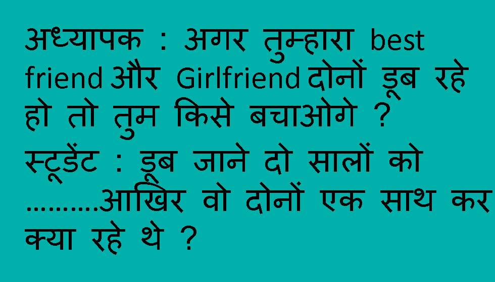 Girlfriend Jokes In Hindi hd images for friends
