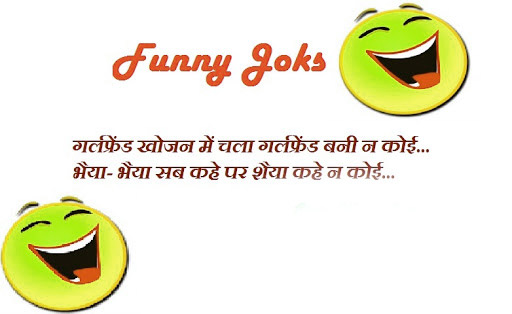 Latest Girlfriend Jokes In Hindi hd pics free download