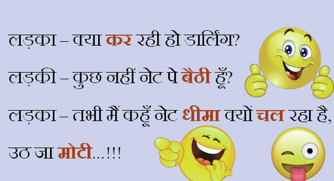 Girlfriend Jokes In Hindi hd pics download