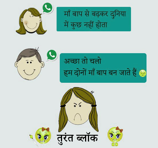 Girlfriend Jokes In Hindi hd images for dp