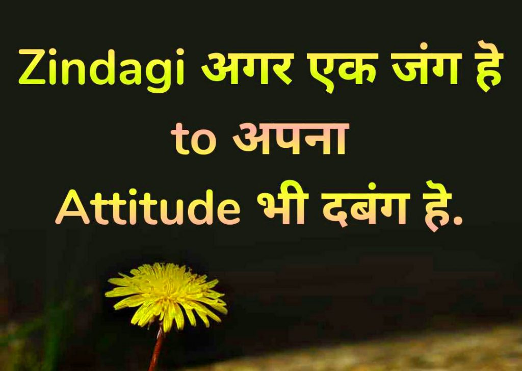 Hindi Attitude Images Free Download