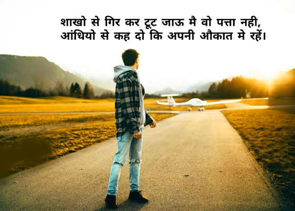 Hindi Attitude Wallpaper