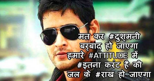 New Hindi Attitude Images Photo Free