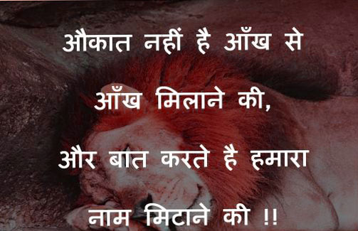 Free Hindi Attitude Images Download