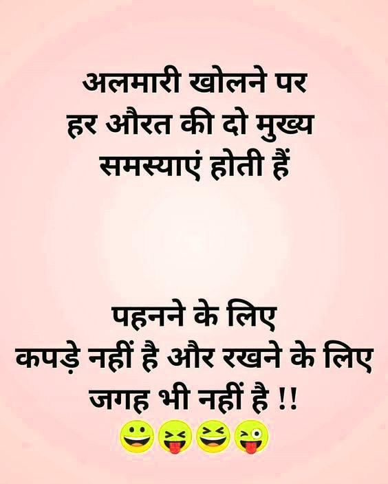 Hindi Funny Images Pics Wallpaper Download