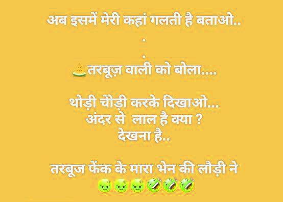 Hindi Funny Images