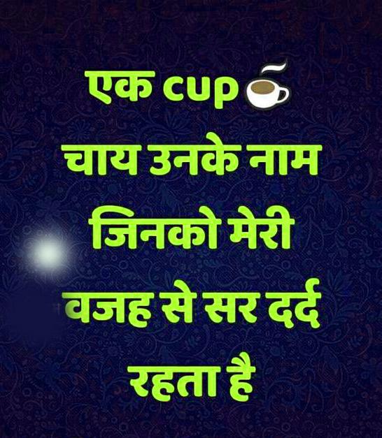 Hindi Funny Whatsapp Images Pics Wallpaper Free