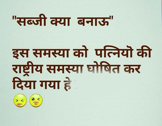 Hindi Funny Whatsapp DP Images Photo pics Download