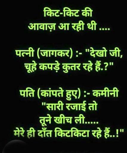 Hindi Funny Whatsapp Images Pics Download