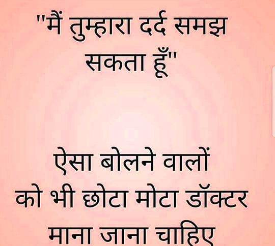 Hindi Funny Whatsapp DP Images Wallpaper Pics Download