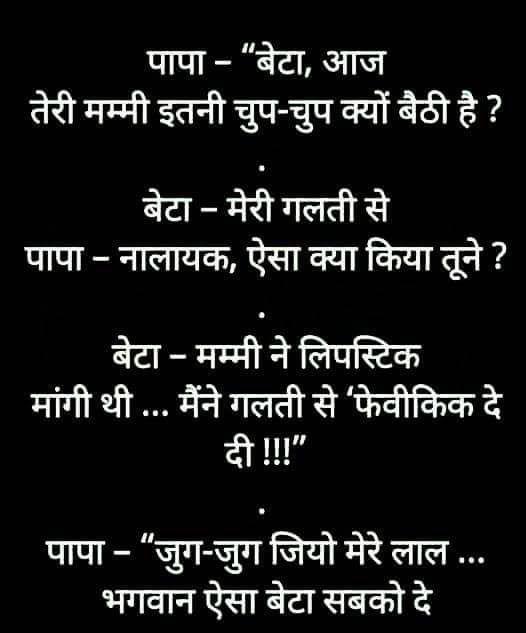 Hindi Funny Whatsapp Images Pics Wallpaper Download