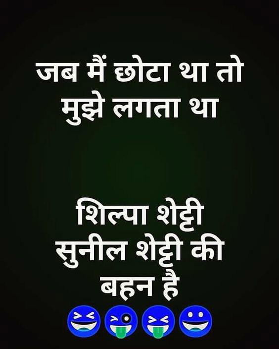 Hindi Funny Whatsapp DP Images Wallpaper Pic Download