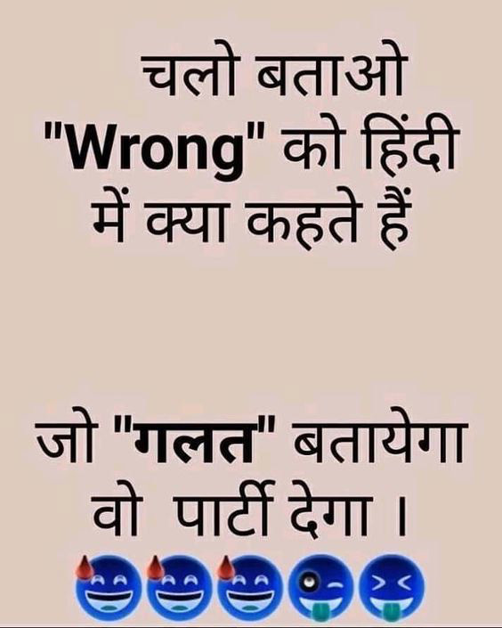 Hindi Funny Whatsapp Images Pics Free Download