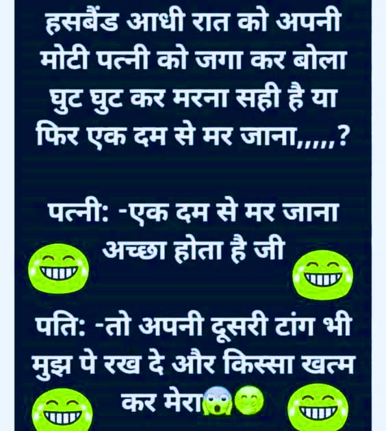 Hindi Funny Whatsapp DP Images Walppaer Pics Download