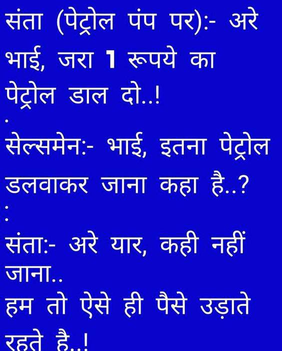 Hindi Funny Whatsapp Images Pics for Whatsapp