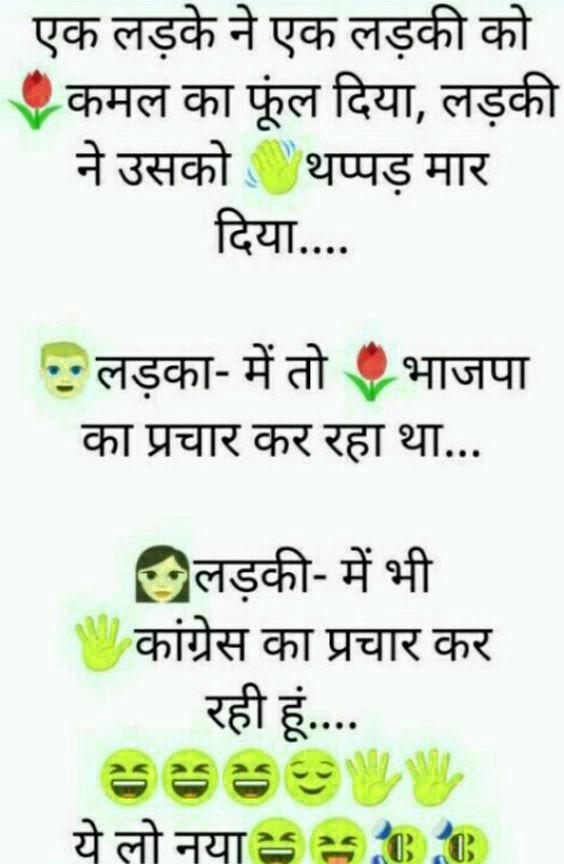 Hindi Funny Whatsapp Images Pics Free Latest
