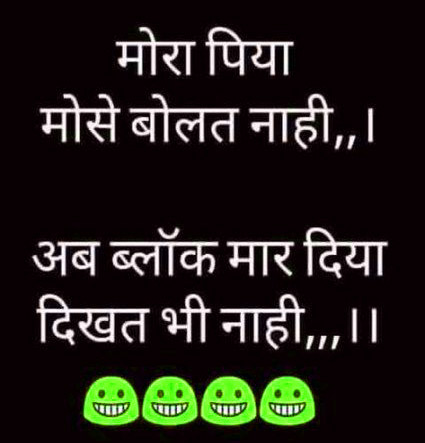 Hindi Funny Whatsapp DP Images Pics pictures Download