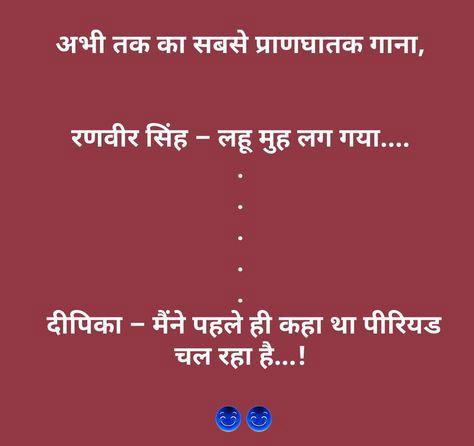 Hindi Funny Whatsapp DP Images Pics Photo Download