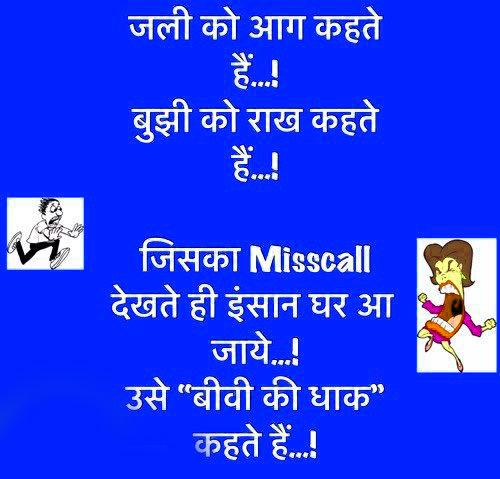 Hindi Funny Whatsapp DP Images Wallpaper