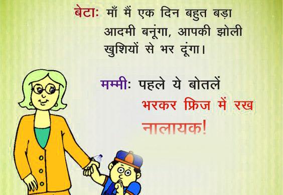 Hindi Funny Whatsapp DP Images Pics Wallpaper Download