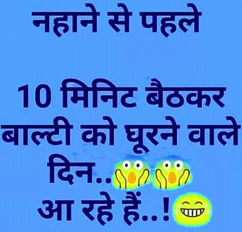 Hindi Funny Whatsapp DP Images Wallpaper Free Download