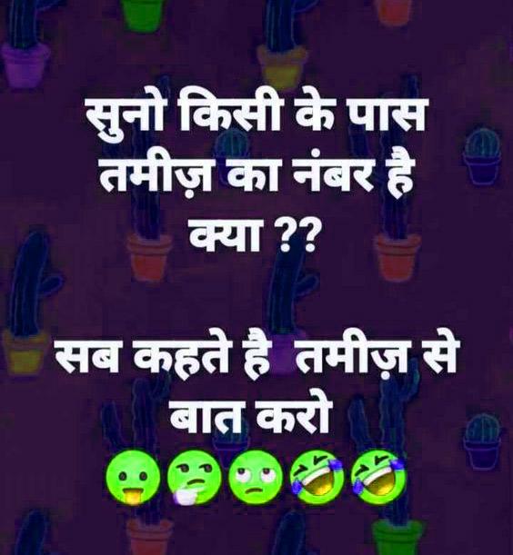 Hindi Funny Whatsapp DP Images Pics Free Download