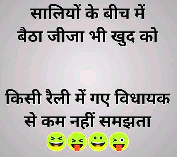 Hindi Funny Whatsapp DP Images Wallpaper PICS hd Download