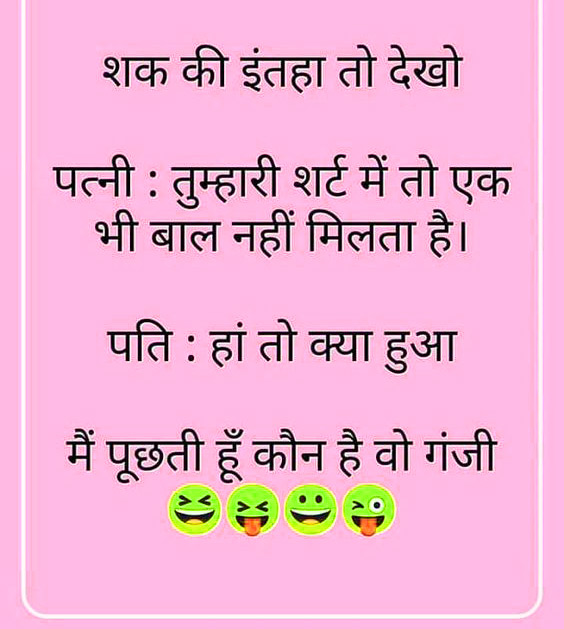 Hindi Funny Whatsapp DP Images Photo Pic DownloadHindi Funny Whatsapp DP Images