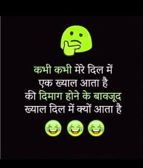 Hindi Funny Whatsapp DP Images Pics Download