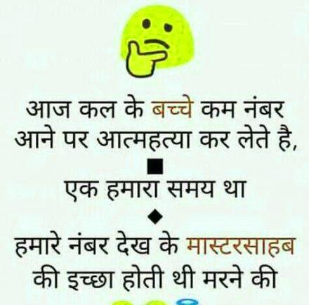 Hindi Funny Whatsapp Images Wallpaper Download