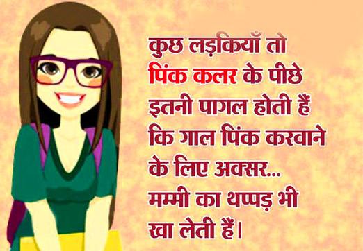 Hindi Funny Whatsapp DP Images Photo Free Download