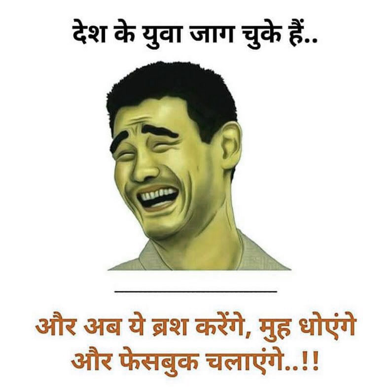 Hindi Funny Images Pics Collection